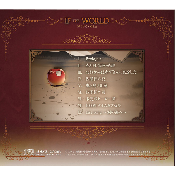 Doujin Music - If the world / team OS