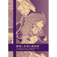 Doujinshi - Fire Emblem Awakening / Mark (親無し子等と戦術家) / Spada Rossa