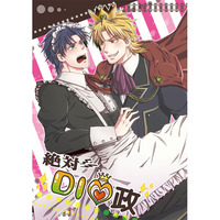 Doujinshi - Jojo Part 1: Phantom Blood / Dio x Jonathan (絶対DIO政)
