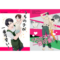 Doujinshi - Anthology - Shingeki no Kyojin / Levi x Eren (うちの子が一番可愛い!) / sorbit.