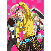 Doujinshi - TIGER & BUNNY / Ryan Goldsmith & All Characters (がんばれライアン!) / Eccentricb
