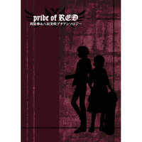 Doujinshi - Manga&Novel - Anthology - K (K Project) / Mikoto & Misaki (pride of RED) / 独走パンチャーズ!