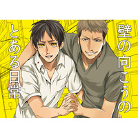 Doujinshi - Anthology - Shingeki no Kyojin / Jean x Eren (壁の向こうのとある日常) / Zan・nen na Motsu