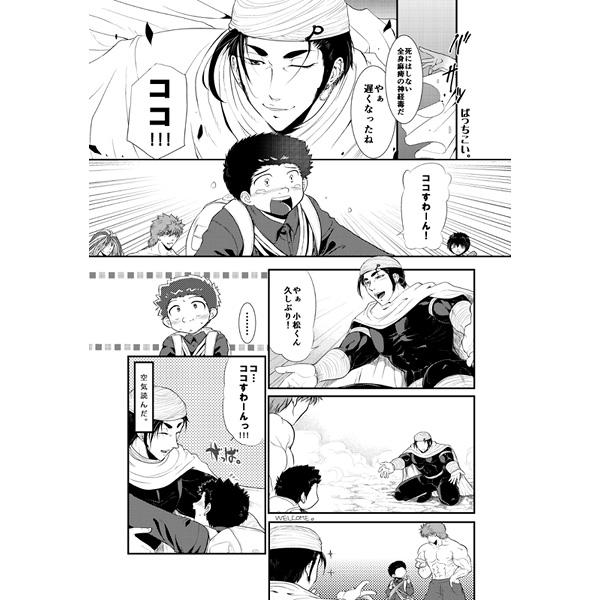 Toriko / Shitenou X Komatsu (OMNIVORE/02