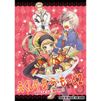 Doujinshi - Tales of Xillia2 / Ludger & All Characters (えくしり・あ・ら・も〜ど2) / over the moon