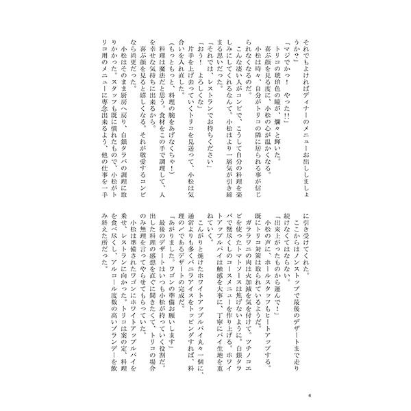 Toriko / Toriko (Character) X Komatsu (深蒼のロマン