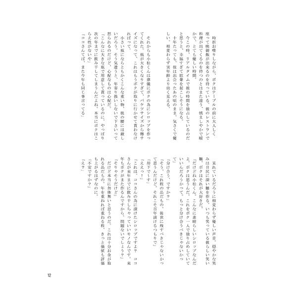 Toriko / Koko X Komatsu (恋するシロップ