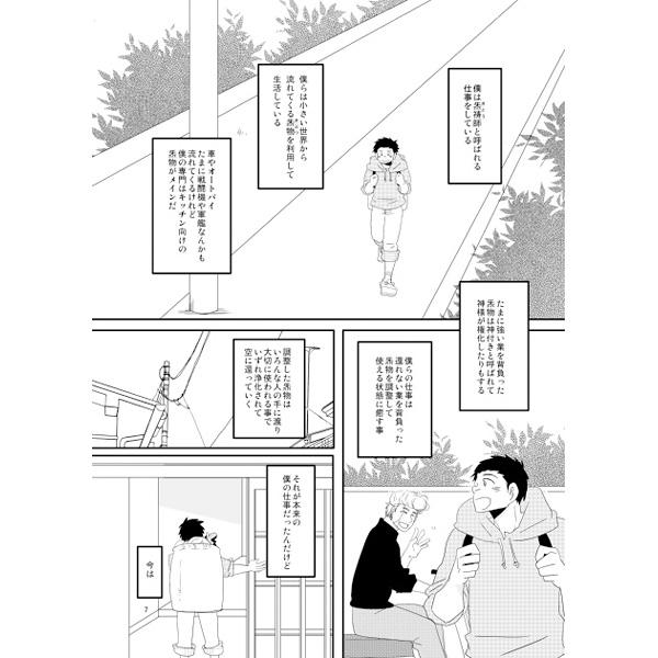 Toriko / Koko X Komatsu (Beginning And The End