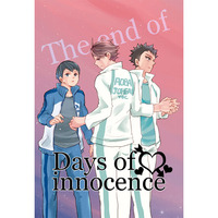 Doujinshi - Haikyuu!! / Iwaizumi x Oikawa (The end of Days of innocence) / ダムドとロゼッタ