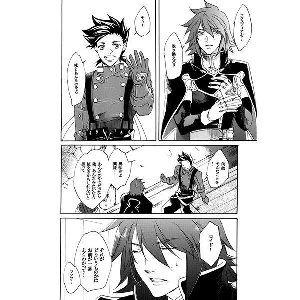 Can suggest Tales of symphonia hentai doujin are