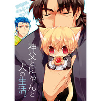 Doujinshi - Fate/stay night / Kirei Kotomine x Gilgamesh (神父とにゃんと犬の生活。) / k4m
