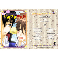 Doujinshi - Novel - Anthology - REBORN! / Hibari x Tsuna (もふっと!ぴよぴよ委員会) / O・three