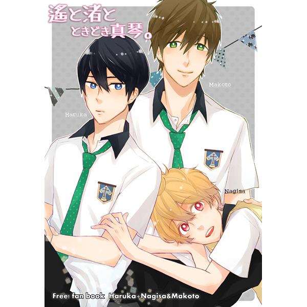 Doujinshi - Free! (Iwatobi Swim Club) / Nagisa & Haruka ... Haruka Makoto Yaoi