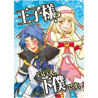 Doujinshi - Tales of Symphonia / Decus (Knight of Ratatosk) & Alice (Knight of Ratatosk) (王子様?いいえ下僕です。) / HAPPY BRAND