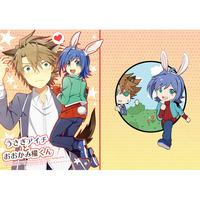Doujinshi - Anthology - Vanguard Series / Toshiki x Aichi (うさぎアイチとおおかみ櫂くん) / Step!step!! ToR*M