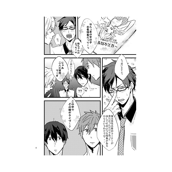 Doujinshi free iwatobi swim club makoto x haruka