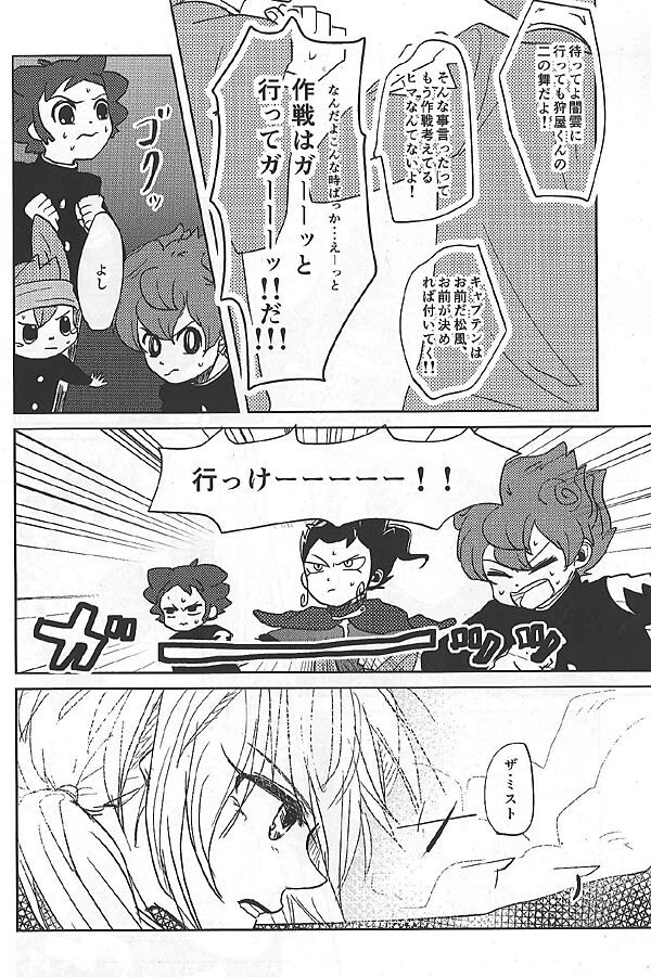 Doujinshi - Inazuma Eleven GO / Ranmaru x Shindou (Violence tag at the HOSPITAL) / PEANUTS