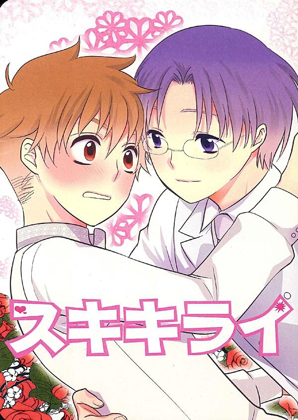 Doujinshi - Novel - Card Captor Sakura / Hiiragizawa Eriol x Syaoran  (スキキライ) ...
