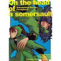 Doujinshi - Failure Ninja Rantarou / Nakazaike x Nanamatsu (On the head of a somersault) / 飛行機印