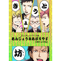 Doujinshi - Novel - Anthology - Blue Exorcist / All Characters (あんじょうおあがりやす) / Style Next