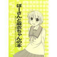Doujinshi - Novel - Ghost Hunt / Takigawa Housyou x Taniyama Mai (ぼーさんと麻衣ちゃんの本) / からすのおしろ