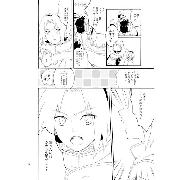 Doujinshi - NARUTO / H...