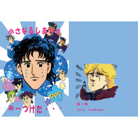 Doujinshi - Manga&Novel - Anthology - All Series (Jojo) / All Characters (JoJo) (小さなふしあわせみーつけた…) / 瓜☆瓜