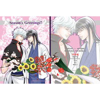 Doujinshi - Manga&Novel - Anthology - Gintama / Gintoki x Katsura (Season's Greetings!) / 不謹慎