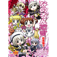 Doujinshi - Compilation - Magical Girl Lyrical Nanoha / Dearche & Fate (なのるんです総集編5) / Kosakunin Retsuden!!