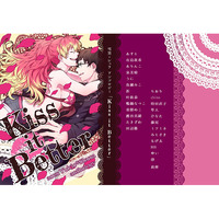 Doujinshi - Novel - Anthology - Blue Exorcist / Yukio x Shura (Kiss it Better) / et minio