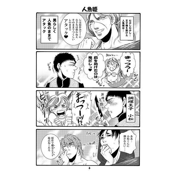 Toriko / Shitenou X Komatsu (おとぎの国のトリコ