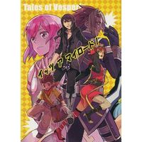 Doujinshi - Tales of Vesperia / All Characters (Tales Series) (イッツ ア マイロード!) / Kometsubu