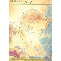 Doujinshi - Omnibus - Suikoden / Tir McDohl (Louie McDohl) & Ted & Ted (カイナ 巻ノ壱-巻ノ弐再録) / Harurisha