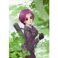 Doujinshi - Novel - Fate/hollow ataraxia (邂逅綺譚) / Order Made