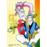 Doujinshi - Tales of Phantasia / Chester Burklight x Arche Klaine (はぴねす) / ORANGE CLUB