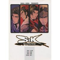 Doujinshi - Dynasty Warriors (StK Save the King)