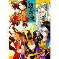 Doujinshi - Dynasty Warriors / All Characters & All Characters (続・閃國新天地)