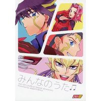 Doujinshi - Anthology - Yu-Gi-Oh! 5D's (みんなのうた) / reco