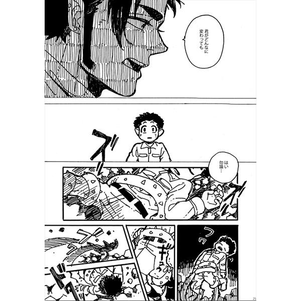 Toriko / Koko X Komatsu (まほう使いはねむらない) / Paseri