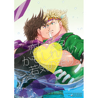 Doujinshi - Jojo Part 2: Battle Tendency / Joseph x Caesar (恋になるかもしれない若気の至り。) / Zrespection