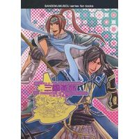 Doujinshi - Anthology - Dynasty Warriors / All Characters (三國革命) / 桃館