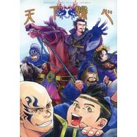 Doujinshi - Anthology - Dynasty Warriors (天下歸心)