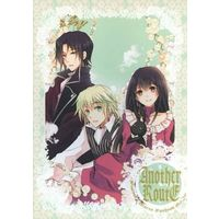 Doujinshi - Pandora Hearts (Another Route) / EGAOYA