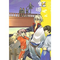 Doujinshi - Gintama / All Characters (虹魂) / CoolPower