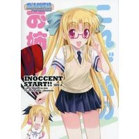 Doujinshi - Magical Girl Lyrical Nanoha (INOCCENT START!! SIDE:A) / Maho-Shinsengumi