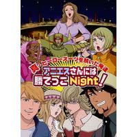 Doujinshi - Anthology - TIGER & BUNNY / Agnes Joubert & All Characters (真・ヒーロースーツを脱いだ俺達 アニエスさんには勝てっこNight!)