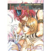 Doujinshi - Novel - ja-dou English version -LIMITED EDITION- / ローザリウム