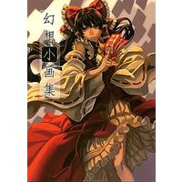 Doujinshi - Illustration book - Touhou Project (幻想小画集) / Patchwork Clover