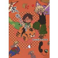 Doujinshi - TIGER & BUNNY (虎、出てこいっ! WE CATCH A TIGER!) / Oka-ya