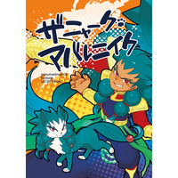 Doujinshi - Inazuma Eleven GO / Zanak Abalonic & All Characters (ザニャーク・アバレニイク) / root7